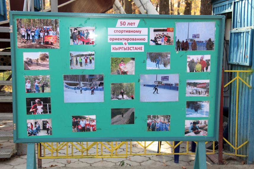 50 лет спортивному ориентированию в Кыргызстане
