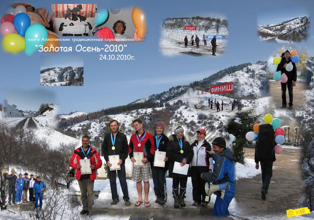 Соревнования по СО бегом
