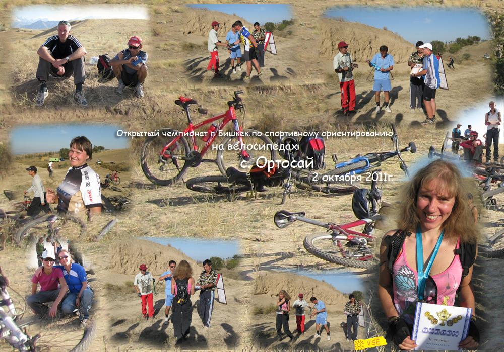 Соревнования по СО на велосипедах