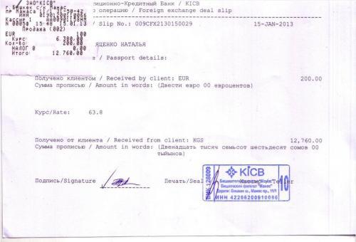 200_евро_в_дорогу___0002___0002.jpg