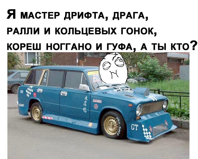 Прикольные картинки дрифт, летию