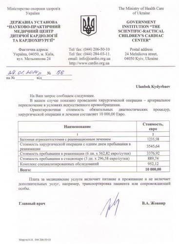 Инвойс_Украина.jpg