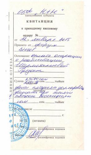 Шермиталиева_Гульзат_квитанция_от_H_H__23.01.2015..jpg