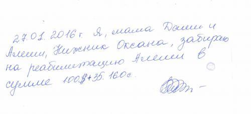 расписка_Леша_близнецы_27.01.2015..jpg