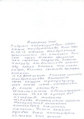 Эржигит_Мойдумканов008.jpg