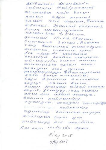 Эржигит_Мойдумканов009.jpg