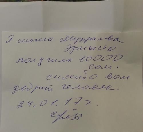 Эрнис_Мурзалиев_расписка_24.01.2017..jpg