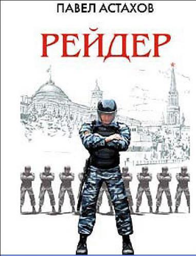 astahov_pavel__1_.JPG