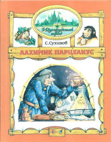serg_syhinov__1_.jpeg