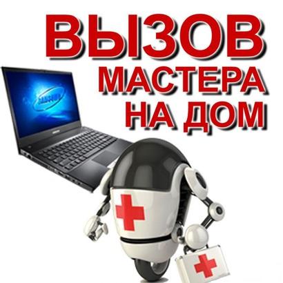 1_skoraya-kompyuternaya-pomosch-srochnyy-vyezd-na-dom.jpg