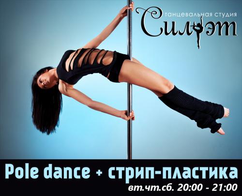 Pole dance+стрип-пластика.png
