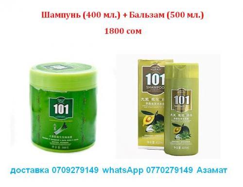 доставка 101.JPG