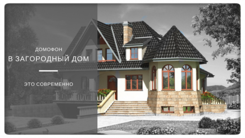 2_n2_domofon_v_zagorodnyj_dom.png