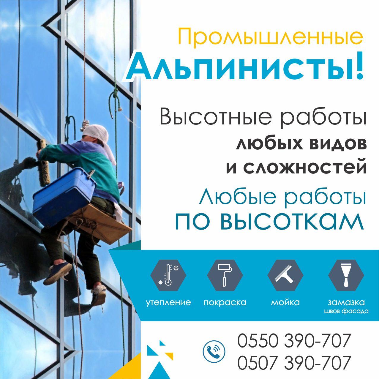 Требуется на работу промышленный альпинист