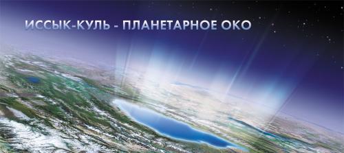 issyk_kul_rus.jpg