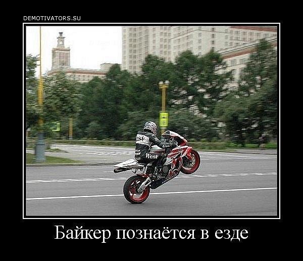 Анекдот Про Мотоциклиста