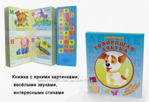interaktivnaya_azbuka_2_2781.jpg