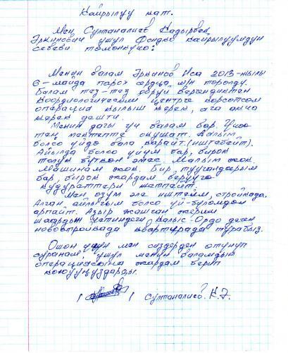 иса_эркинов002.jpg