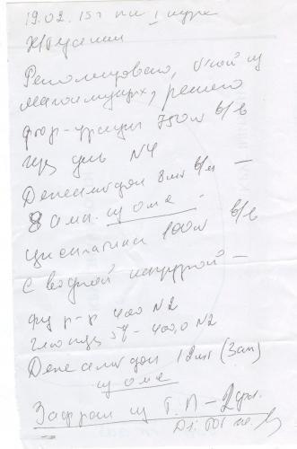 Рецепт_Х_Т.JPG