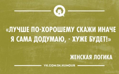 женская_логика.jpg