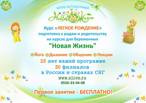 ЛИСТОВКА2015_mini.jpg