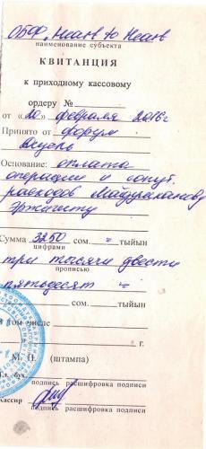 приходник_Эржигит_Майдумканов_22.02.16..jpg