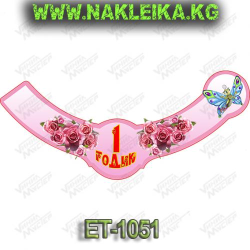 ЕТ1051_2.jpg