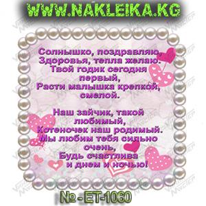 ЕТ1060_2.jpg