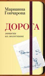 doroga_zapiski_iz_moleskina_77911.jpg