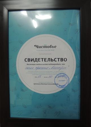 чистовье_сертификат.jpg