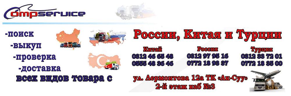 abc45537b8da9da Заказ товара из-за границы. Доставка товаров из Китая, России ...