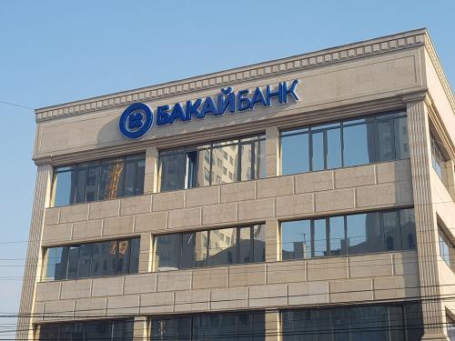 bakai bank.jpg