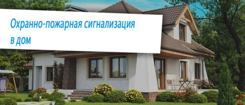 xOhranno-pozharnaya-signalizatsiya-v-dom.jpg.pagespeed.ic.yIXBD9Dv-4.jpg