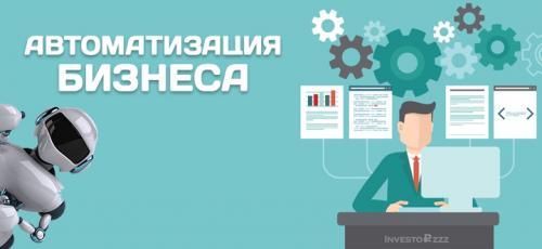 avtomatizacija_biznesa.jpg