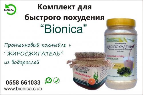 Зеленый коктейль дюкана🔴 купить или заказать в аптеке | препараты.