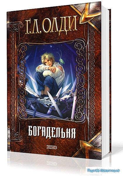Почитать эро роман фото 430-860