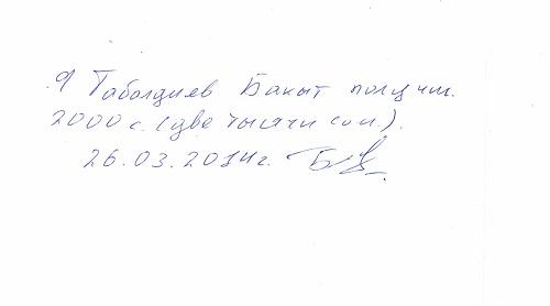 расписка_сатыбекову_Эржану_26.03.2014..jpg