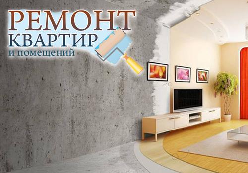 Ремонт квартир под ключ в новостройке в Москве, недорогие
