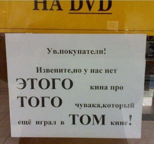 1447269268_smeshnye-obyavleniya-nadpisi-i-reklama-17.jpg