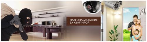 ustanovit_videokamery_v_kvartire_moskva.jpg