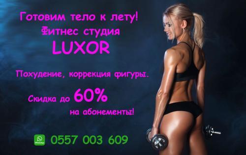 Реклама Люксор девушки.jpg