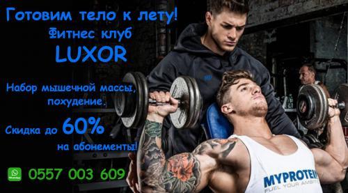 Реклама Люксор мужчины.jpg