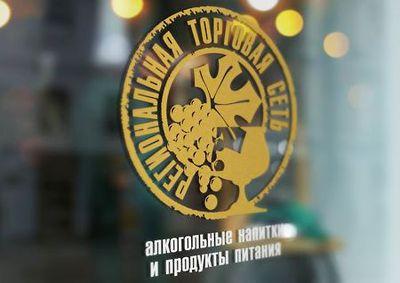 Региональная Торговая Сеть - лого_pre2.jpg