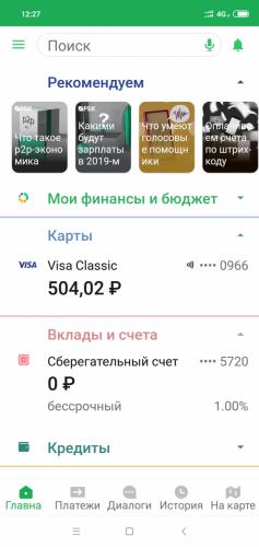 Screenshot_2019-03-26-12-27-28-081_ru.sberbankmobile.png