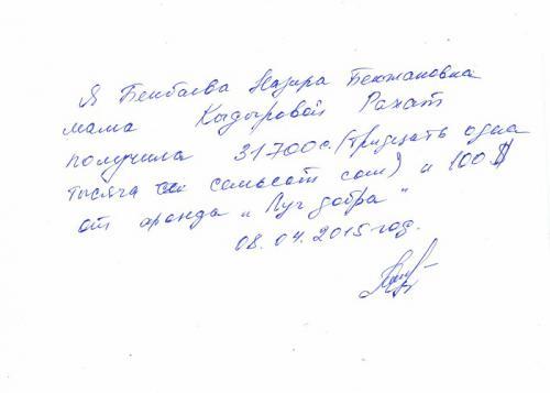 Рахат_Кадырова_расписка_8.04.2015..jpg