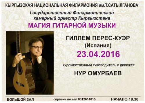 Афиша_23_04_16.jpg