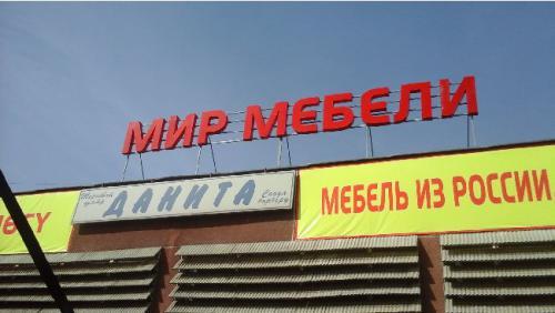 Narujka_Kg_Наружная_реклама_в_Бишкеке0123.jpg