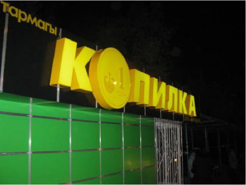 Narujka_Kg_Наружная_реклама_в_Бишкеке0219.jpg