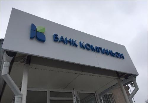 Narujka_Kg_Наружная_реклама_в_Бишкеке0121.jpg