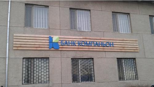Narujka_Kg_Наружная_реклама_в_Бишкеке0211.jpg